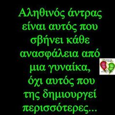 Greek Quotes, Thoughts And Feelings, Real Man, Wise Words, Love Quotes, Wisdom, Facts, Good Things, Sayings