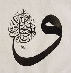 TURKISH ISLAMIC CALLIGRAPHY ART (11) by OTTOMANCALLIGRAPHY, via Flickr
