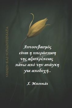Greek Quotes, Irene, Picture Quotes, Health Tips, Psychology, Life Quotes, Inspirational Quotes, Words, Psicologia
