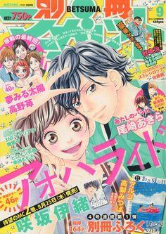 Manga Anime, Fanarts Anime, Anime Films, Manga Art, Anime Art, Magazine Wall, Magazine Covers, Meninas Star Wars, Wallpaper Animé