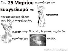 25 march fill in blanks answers Greek Independence, Sunday School, Activities, Memes, Blog, 25 March, Spring, Vegan, March
