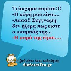 ΑΝΕΚΔΟΤΑ - Κοινότητα - Google+ Funny Greek, Greek Quotes, Have A Laugh, Just Kidding, Laugh Out Loud, Funny Photos, Philosophy, Laughter, Jokes