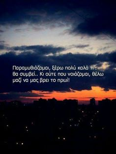 Old Quotes, Greek Quotes, Lyric Quotes, Lyrics, All You Need Is Love, Of My Life, Poetry, Teen, Sayings