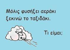Kites Craft, Carnival Crafts, Greek Language, Kindergarten, Preschool, Education, Learning, Memes, Blog