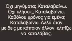 Love Quotes, Inspirational Quotes, Greek Quotes, Respect, Goals, Life, Qoutes Of Love, Life Coach Quotes, Quotes Love