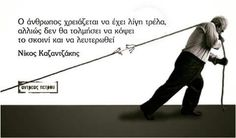 Clever Quotes, Greek Quotes, Life Is Good, Philosophy, Me Quotes, Literature, Spirituality, Ads, Thoughts