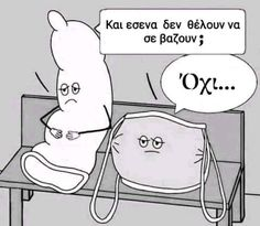 Funny Expressions, Best Instagram Photos, Funny Greek, Jokes, Humor, Photo And Video, Comics, Sayings, Illustration
