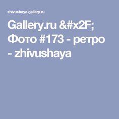 Gallery.ru / Фото #173 - ретро - zhivushaya