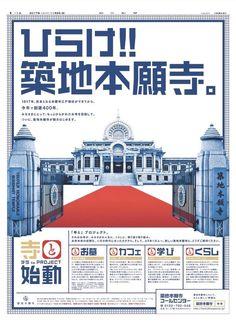 築地本願寺 新聞広告 15段