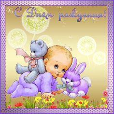 Открытки с Днем рождения детям 33 - clipartis Jimdo-Page! Скачать бесплатно фото, картинки, обои, рисунки, иконки, клипарты, шаблоны, открытки, анимашки, рамки, орнаменты, бэкграунды