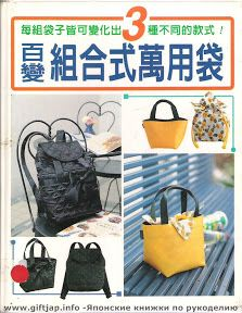 Bags chinese - ALICIA COSTURA 1 - Picasa Web Albums