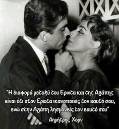 Famous Quotes, Love Quotes, Simple Sayings, Actor Studio, Big Words, Influential People, Greek Quotes, Beautiful Mind, My Passion