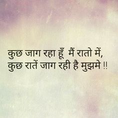 raaton ka , mere tere sapno me.Oh SORRY fairytale to mere hi sapno mein aati he na! Eyes Quotes Soul, Shyari Quotes, Hindi Quotes On Life, Dream Quotes, People Quotes, Words Quotes, Life Quotes, Truth Quotes, Poetry Quotes