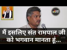 Ex-साईं बाबा Follower   Omparkash, Gujrat Interview about Sant Rampal Ji Maharaj   Real Story - YouTube Spirituality Books, Gods Grace, Karnataka, Bollywood Actors, Free Books, Interview, Facts, Future, Day