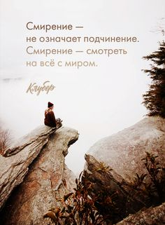 Wisdom Quotes, Bible Quotes, Russian Quotes, Money Spells, God Loves You, Just Breathe, Love Poems, Inner Peace, Christian Quotes