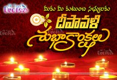 happy diwali telugu wishes quotes hd images online Happy Diwali Pictures, Happy Diwali Quotes, Diwali Photos, Diwali Images, Happy Quotes, Happy Birthday Frame, Birthday Frames, Hd Quotes, Wish Quotes