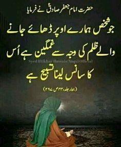 Imam Ali Quotes, Rumi Quotes, Allah Quotes, Life Quotes, Qoutes, Shahadat Imam Hussain, Hussain Karbala, Islamic Inspirational Quotes, Islamic Quotes