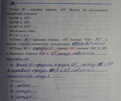 ГДЗ 20 - ответы по геометрии 7 класса, рабочая тетрадь Атанасян