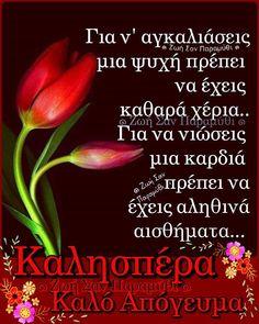 Facebook Humor, Good Afternoon, Jpg, Greek, Greek Language