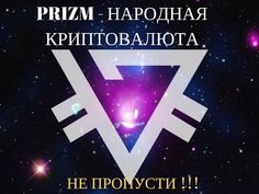 PRIZM криптовалюта Ветер Перемен !!!  Вебинар от 09.01.18г.