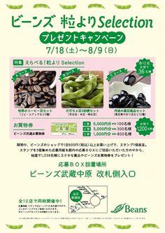 トピックス詳細|ビーンズ Typo Logo, Japan Design, Commercial, Banner, Layout, Asian, Graphic Design, Shop, Poster