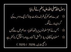 Shayari Urdu Images: Best Sahi bukhari hadees wallpapers and image