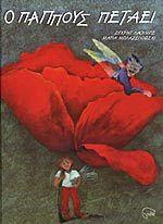 μια φορά κι έναν καιρό η μικρή ελένη: Ζίγκριντ Λάουμπε - Μαρία Μπλαζεγιόφσκι, Ο παππούς πετάει