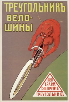 Soviet bicycle tires ad poster