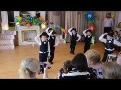 """Детский сад. Выпускной: """"Танец Джентельменов"""" - YouTube Music Activities For Kids, Cartoon Faces, Talent Show, Aerobics, Musicals, Preschool, Classroom, Album, Children"""