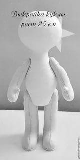 кукла большеножка выкройка в натуральную величину: 11 тыс изображений найдено в Яндекс.Картинках