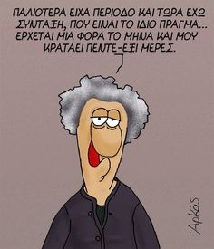 Funny Images, Funny Photos, Funny Greek Quotes, Good Night Greetings, Funny Drawings, Clever Quotes, Funny Phrases, How To Be Likeable, Simple Words