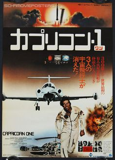 Japanese poster for Capricorn One - one of the finest films ever made