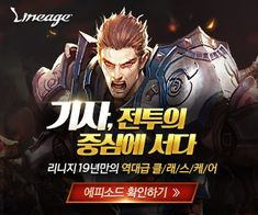 "AdQUA Interactive Inc. » 리니지 2017 에피소드 ""기사회생"" Sierra Online, Lucas Arts, Game Development Company, Two Player Games, Gaming Banner, Game Start, Could Play, Game Calls, First Game"