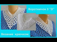 Crochet Collar Pattern, Poncho Knitting Patterns, Lace Collar, Crochet Top, Empanadas, Women, Youtube, Fashion, Neckline
