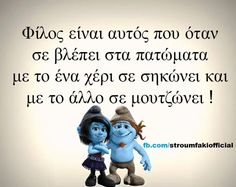 Fake Friends, Best Friends, Besties, Bff, Greek Quotes, Friendship Quotes, Funny Photos, Minions, Qoutes
