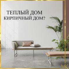 Теплый дом, кирпичный дом? Киев Entryway Bench, Furniture, Home Decor, Entry Bench, Hall Bench, Decoration Home, Room Decor, Home Furnishings, Home Interior Design