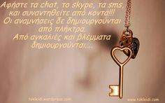 Ανθρώπινες Σχέσεις www.tokleidi.com Greek Quotes, Type 3, Gratitude, Wise Words, Me Quotes, Wisdom, Faith, Thoughts, Life