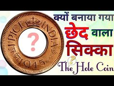 क्यों है इस सिक्के में छेद | Rare coin | Old coin | 1 Pice | ek paisa | Hole coin | chhed wala sikka - YouTube Rare Coins, Notes, Personalized Items, Cars, Youtube, Report Cards, Autos, Notebook, Car