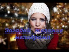 Трогательная новогодняя мелодрама/Загадай желание/Новогодние фильмы - YouTube