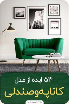 #چیدمان_دکوراسیون #چیدمان_مبلمان #ساخت_مبل #صندلی_فانتزی #طراحی_مبل #مبل_ال #مدل_کاناپه #مدل_مبل Sofa, Couch, Wooden Furniture, Wood Design, Entryway Bench, Chair, Home Decor, Wood Furniture, Homemade Home Decor