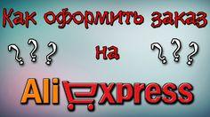 ПЕРЕЙТИ НА ALIEXPRESS - http://ali.pub/afb3k Всем привет, уважаемые подписчики и гости моего канала! В этом видео я расскажу Вам, как оформить заказ на алиэк...