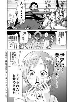 阿東 里枝・17日0時重大発表あり (@tanimikitakane) さんの漫画 | 419作目 | ツイコミ(仮) Comic Page, Funny Comics, Manga Art, Anime, Movies, Character, Sleeves, Films, Cartoon Movies