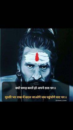 Rudra Shiva, Mahakal Shiva, Lord Krishna, Hindi Qoutes, Hindi Quotes On Life, Cute Attitude Quotes, Attitude Status, Mahadev Quotes, Sanskrit Quotes
