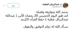 اخبار اليمن خلال ساعة - تفاصيل وفاة أكاديمي يمني بالسعودية دهسًا أثناء توزيعه وجبات الإفطار