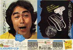 Bridgestone Young Way Showa Period, Showa Era, Cool Bicycles, Vintage Bicycles, Jr Sports, Retro Advertising, Commercial Art, Magazine Ads, Ol Days