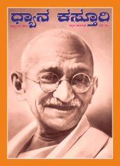 2014-10-DK http://pssmovement.org/eng/index.php/publications/magazines/14-publications/magazines/130-dhyana-kasturi
