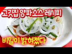 Cooking Tips, Cooking Recipes, Korean Food, Chips, Food And Drink, Meat, Chicken, Foods, Food Food
