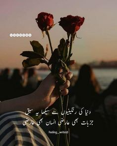 Inspirational Quotes In Urdu, Best Quotes In Urdu, Poetry Quotes In Urdu, Best Urdu Poetry Images, Love Poetry Urdu, Urdu Quotes, Deep Quotes, Qoutes, Life Is Hard Quotes