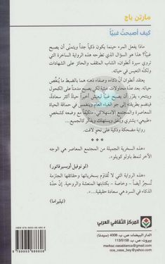 كيف أصبحت غبيا Free Download Borrow And Streaming Internet Archive In 2020 Internet Archive The Borrowers Arabic Books