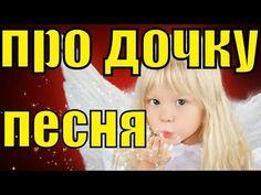 ПЕСНЯ ПРО ДОЧКУ до слёз Забирайте что дают Про папу и про дочь Красивые лучшие детские песни и клипы - YouTube